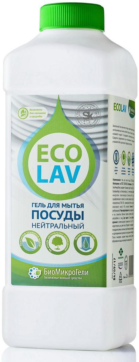 Гель для мытья посуды БиоМикроГели EcoLav, нейтральный, 1 л гель для мытья посуды prosept cooky apple концентрат с ароматом яблока 1 л