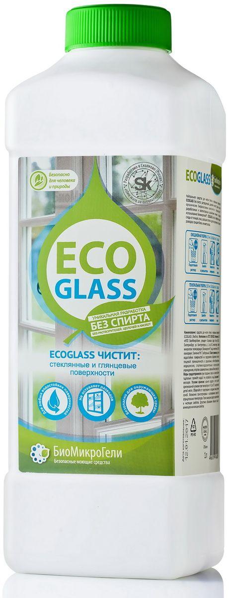 Средство для мытья стекол, зеркал и мониторов БиоМикроГели  EcoGlass, без запаха, 1 лЭ50-0100КФБезопасное средство для чистки стекла и любых глянцевых поверхностей. Подходит для мытья экранов телевизоров, мониторов, смартфонов и очков. Не содержит спиртов, растворителей, щелочей и кислот. Без запаха. Подходит для септиков. Созданo на основе биомикрогелей.