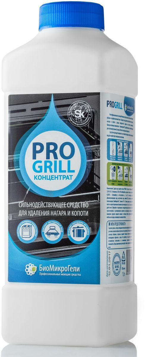 Средство сильнодействующее БиоМикроГели ProGrill, для удаления пригоревшего жира, сажи, нагара и копоти, 1 лП70-0100КФСильнодействующее концентрированное средство для удаления пригоревшего жира, сажи, нагара и копоти. Не повреждает поверхности, полностью смывается водой. Созданo на основе биомикрогелей.