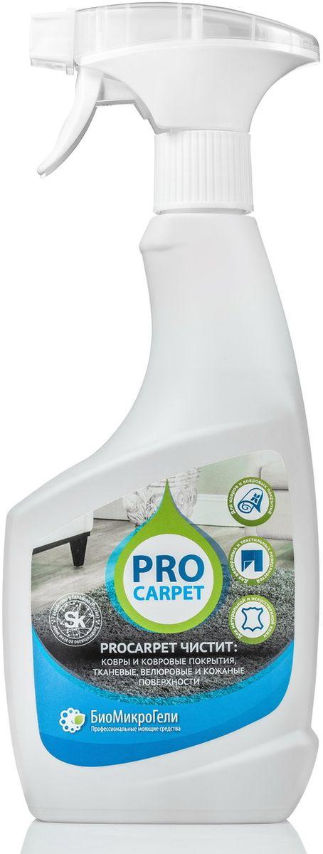 Средство для чистки ковров и мягкой мебели БиоМикроГели ProCarpet, 500 мл