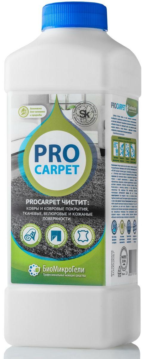 Средство для чистки ковров и мягкой мебели БиоМикроГели ProCarpet, 1 л