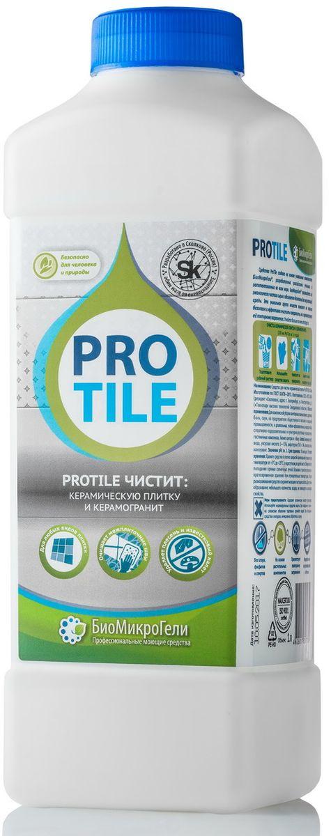 Средство моющее БиоМикроГели ProTile, профессиональное, для керамической плитки и керамогранита, 1 лП20-0100КФКонцентрированное моющее средство для керамической плитки. Эффективно удаляет ржавчину и известковые отложения. Осветляет межплиточные швы. Борется с грибком. Созданo на основе биомикрогелей.