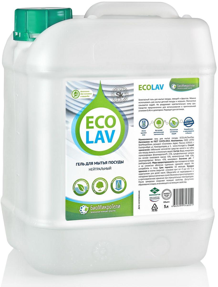 Гель для мытья посуды БиоМикроГели EcoLav, нейтральный, 5 л гель для мытья детской посуды и игрушек clean home с дозатором 1000 мл