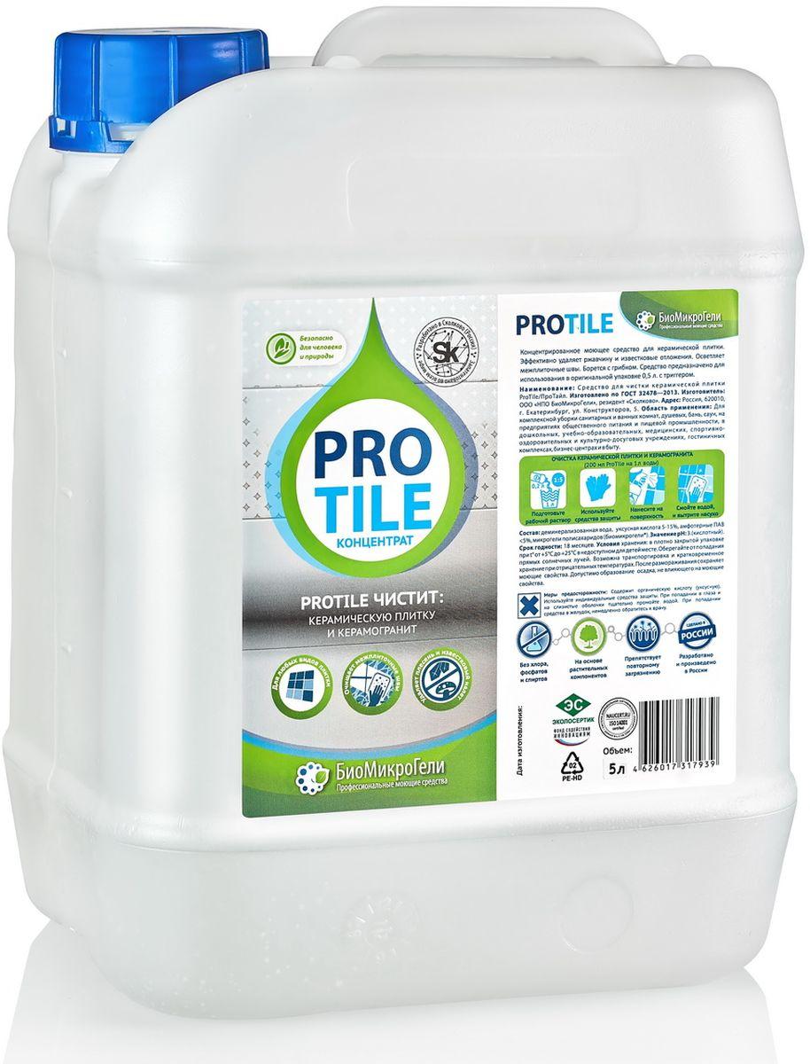 Средство моющее БиоМикроГели ProTile, профессиональное, для керамической плитки и керамогранита, 5 лП20-0500ЕККонцентрированное моющее средство для керамической плитки. Эффективно удаляет ржавчину и известковые отложения. Осветляет межплиточные швы. Борется с грибком. Созданo на основе биомикрогелей.