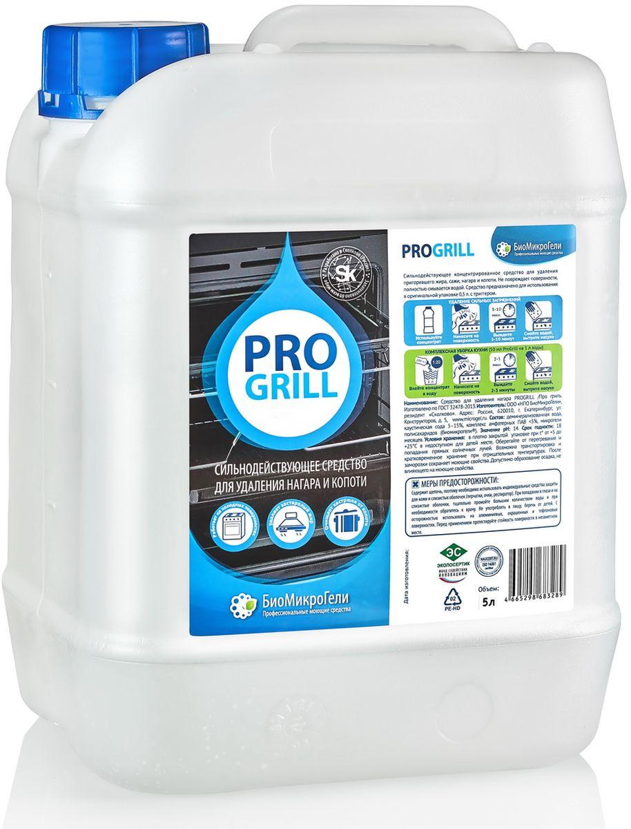 Средство сильнодействующее БиоМикроГели ProGrill, для удаления пригоревшего жира, сажи, нагара и копоти, 5 л средство для удаления жира универсальное filtero 511
