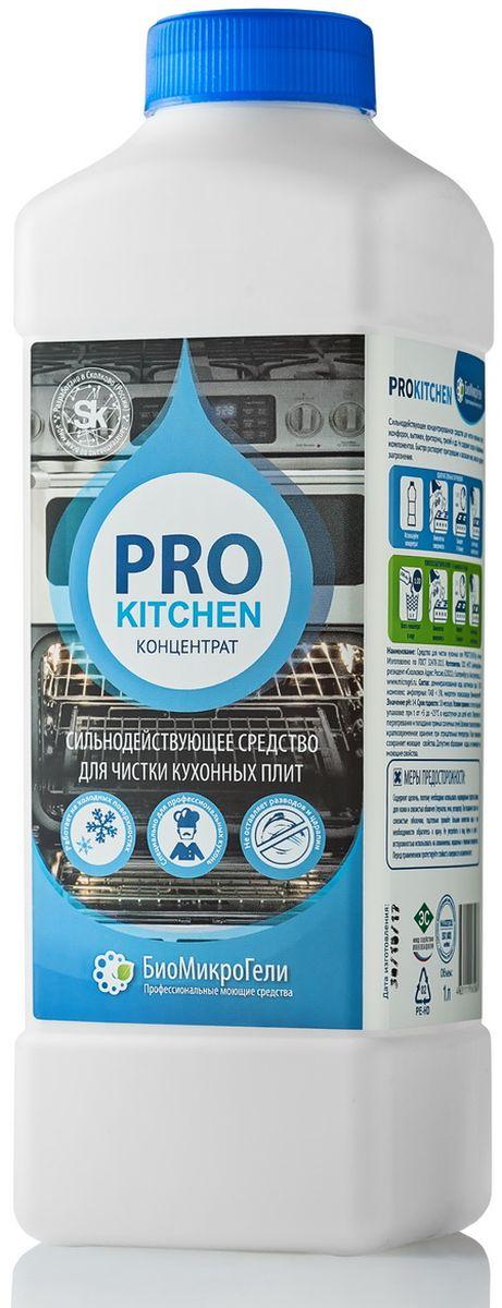 Средство сильнодействующее БиоМикроГели ProKitchen, для чистки кухонных плит, 1 лП98-0100КФСильнодействующее концентрированное средство для чистки кухонных плит, конфорок, вытяжек, фритюрниц, грилей и др. Не содержит хлора и абразивных компонентов. Быстро растворяет пригоревшие и засохшие загрязнения: жир, масло и т.д. Созданo на основе биомикрогелей.