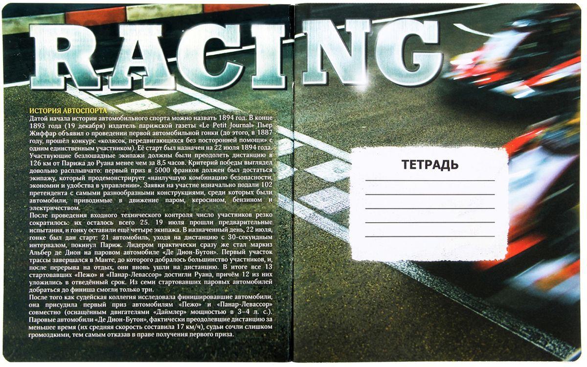 Специально для вас и ваших детей тетрадь Автогонки с уникальной обложкой. Кроме креативности, эту тетрадь отличает прекрасное качество бумаги и офсетной печати. Тетрадь содержит информационный блок - интересные факты об автомобильных соревнованиях.