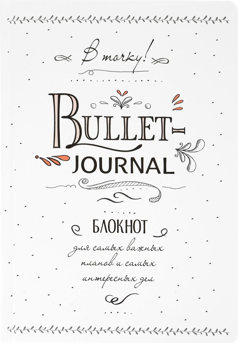 В точку! Bullet-journal. Блокнот для самых важных планов и самых интересных дел блокнот в точку bullet journal акварель 162x210 мм 160 стр