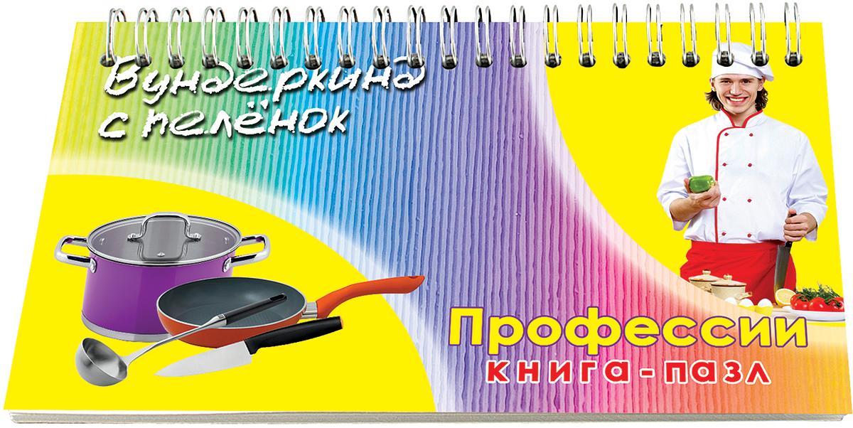 Вундеркинд с пеленок Книга-пазл Профессии вундеркинд с пеленок лучшие сказки для малышей dvd