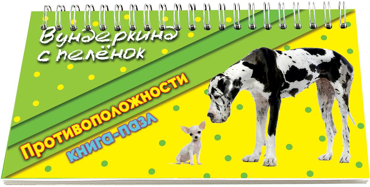 Вундеркинд с пеленок Книга-пазл Противоположности вундеркинд с пеленок домана цвета