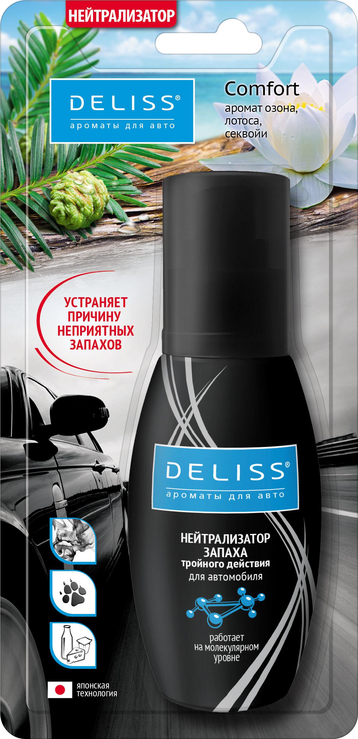 """Нейтрализатор запаха для автомобиля Deliss """"Comfort"""", тройного действия, 100 мл"""