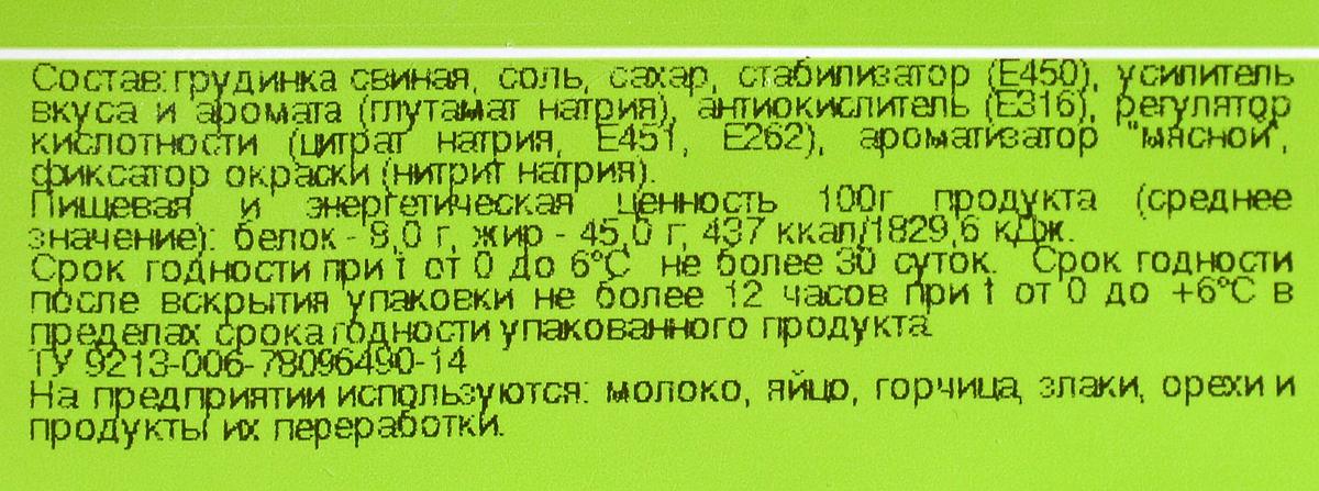 Окраина Бекон Венгерский сырокопченый, 200 г Окраина