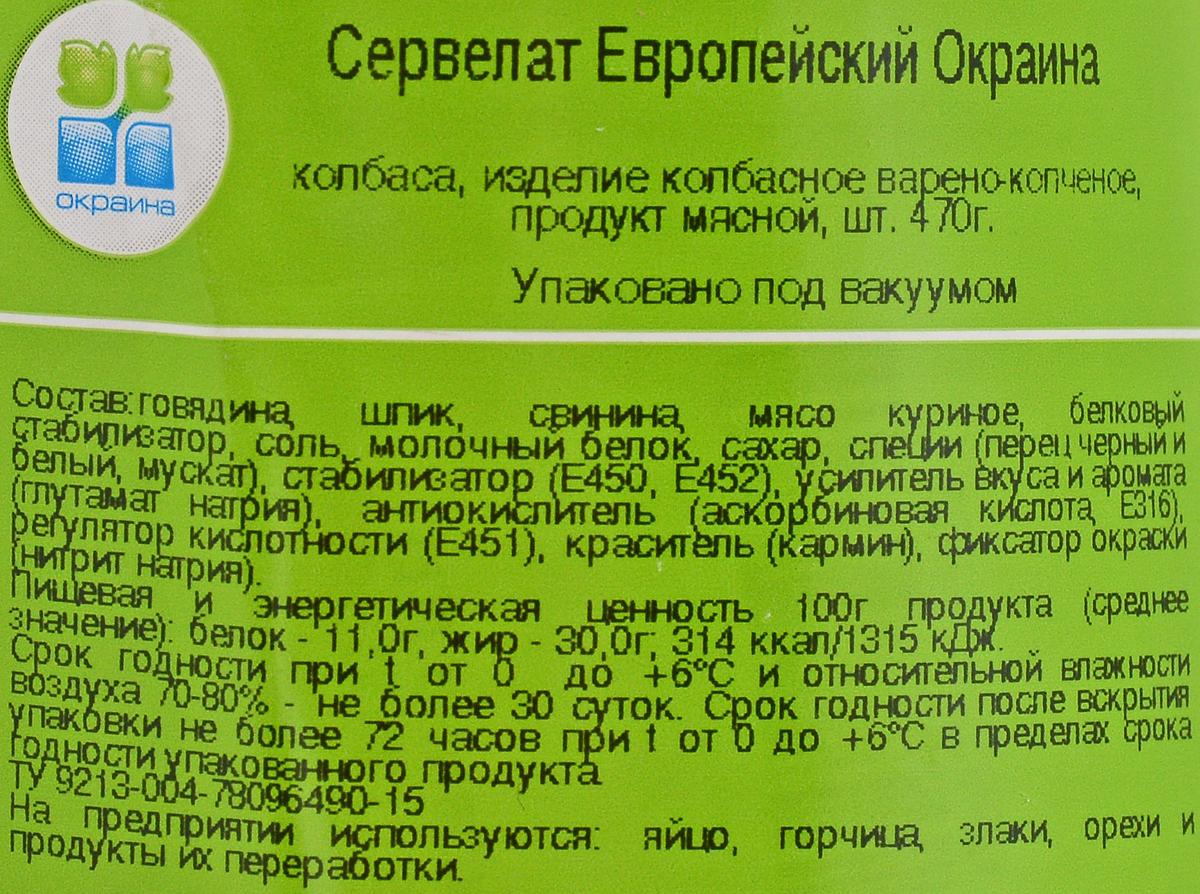 Окраина Сервелат Европейский варено-копченый, 470 г Окраина