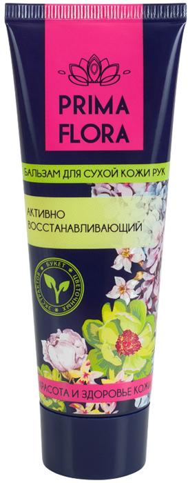 Modum Бальзам для сухой кожи рук активно восстанавливающий Prima Flora, 75 гE111-208Питательный крем с богатым составом природных масел и экстрактов быстро восстановит сухую кожу рук. Натуральные масла оливы и какао интенсивно питают, восстанавливают защитный барьер кожи, способствуют сохранению молодости и упругости кожи. Комплекс масел кедра и кокоса в сочетании с экстрактами магнолии и корней пиона обеспечивают коже необходимое питание и антиоксидантную защиту. D-пантенол и аллантоин благотворно влияют на сухую и склонную к раздражению кожу, успокаивая и смягчая её.