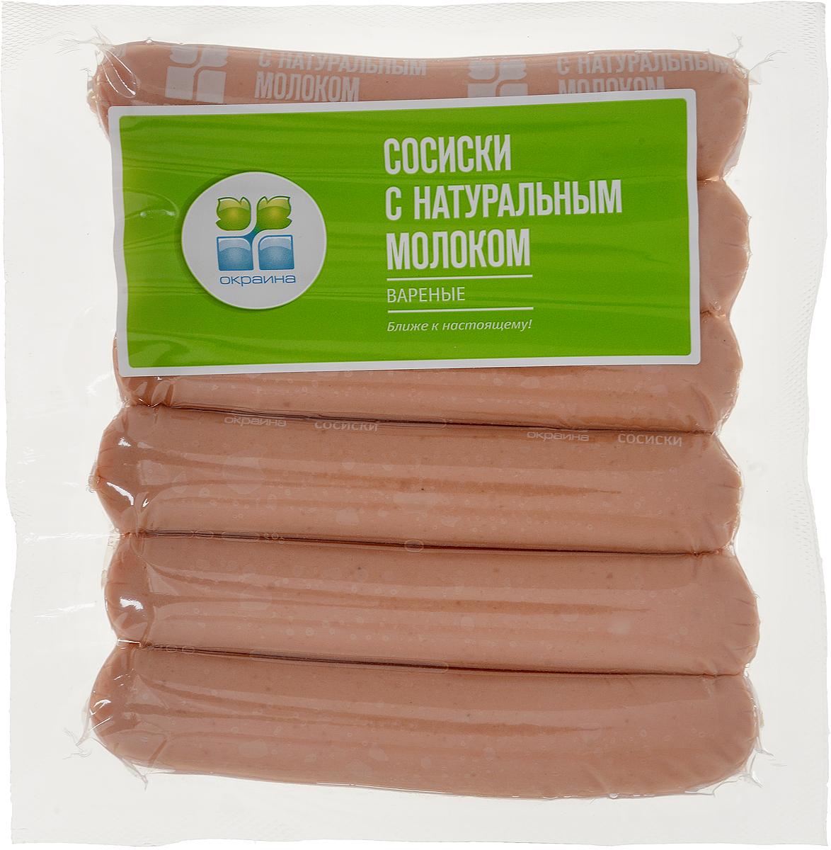 Окраина Сосиски с натуральным молоком в целлофановой оболочке, 420 г