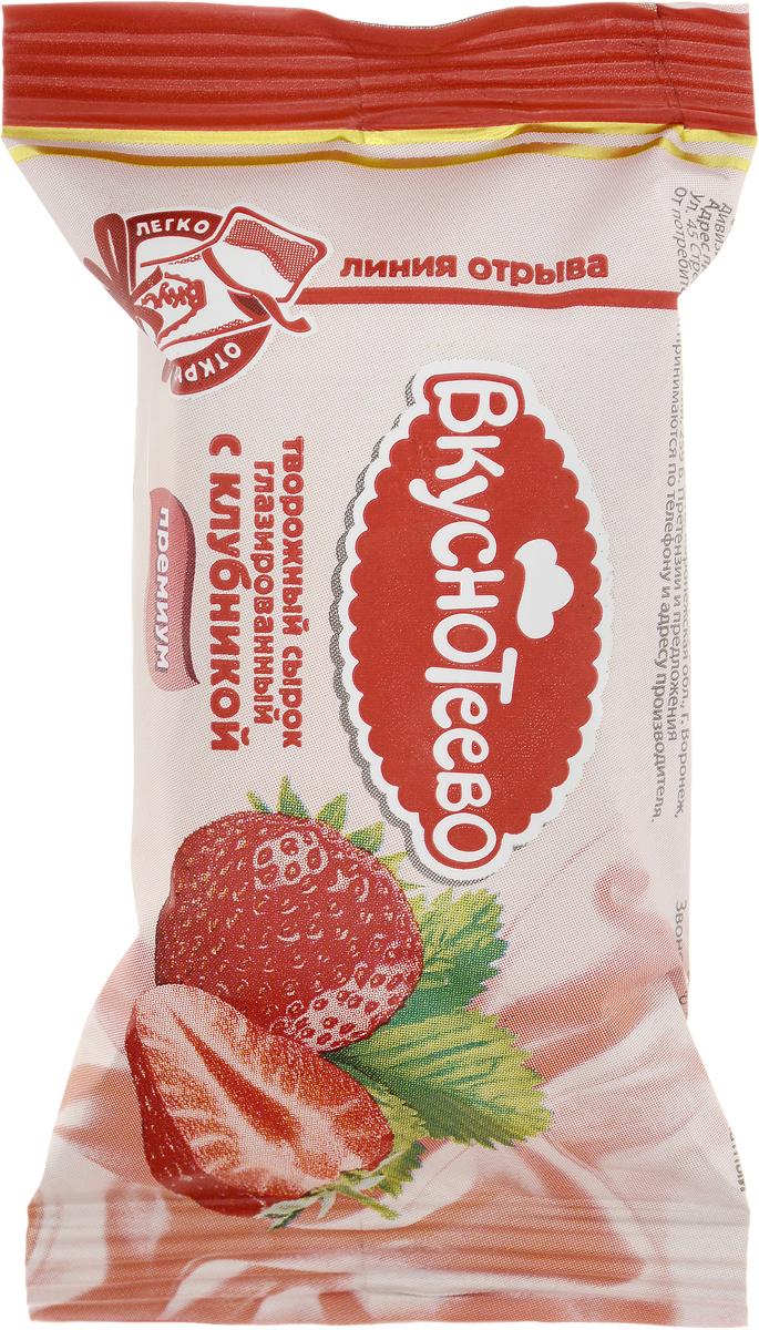 Вкуснотеево Сырок с клубникой Премиум, творожный глазированный, 15%, 40 г вкуснотеево йогурт с вишней 3 5