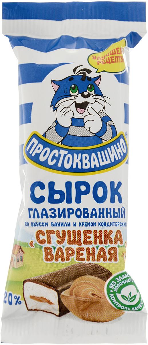 Простоквашино Сырок глазированный Вареное сгущенное молоко 20%, 40 г советские традиции сырок карамель творожный глазированный 26