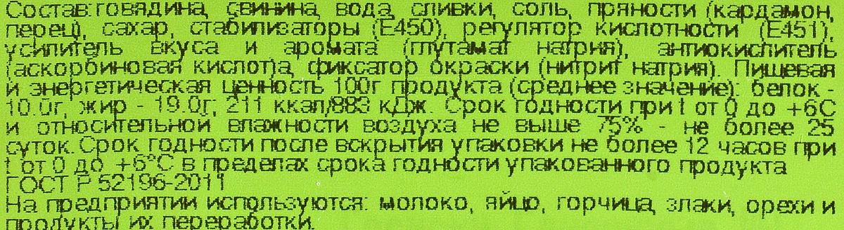 Окраина Сливочные сосиски в целлофановой оболочке, 420 г Окраина