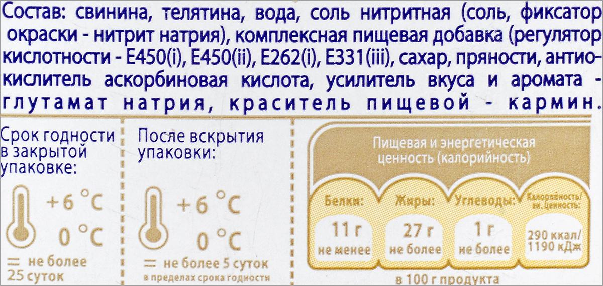 Клинский МК Сосиски с телятиной, в белковой оболочке, 470 г Клинский МК