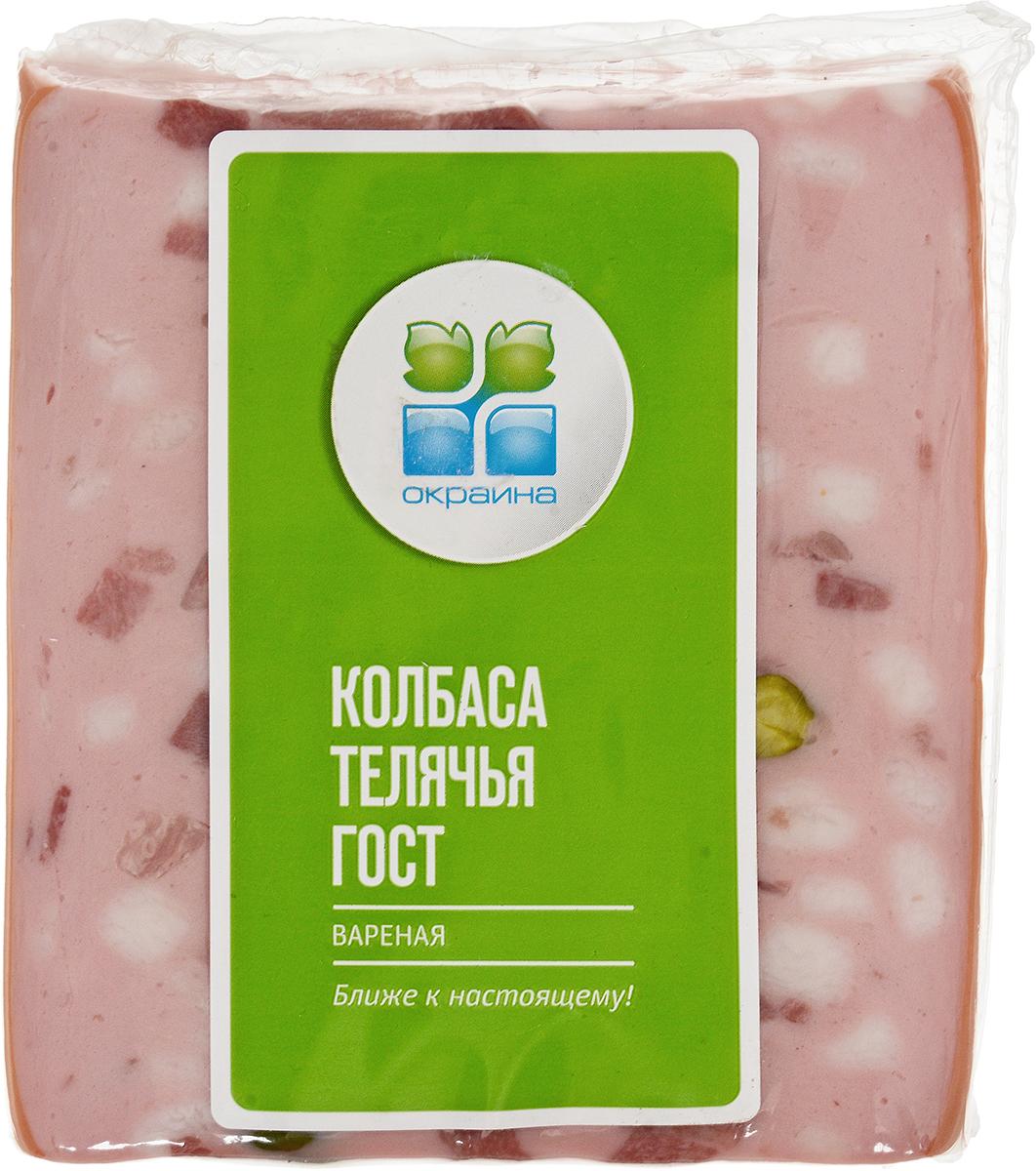 Окраина Телячья колбаса вареная ГОСТ, 470 г окраина колбаса московская гост 320 г