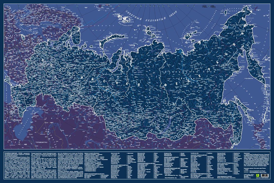 Карта Российской Федерации. Светящаяся в темноте (в подарочном тубусе)