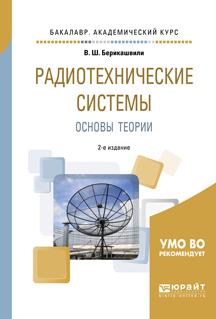 В. Ш. Берикашвили Радиотехнические системы. Основы теории. Учебное пособие
