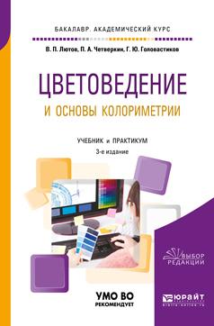 Цветоведение и основы колориметрии. Учебник и практикум