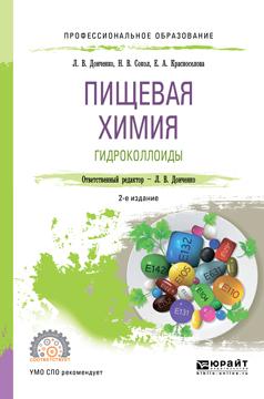 Пищевая химия. Гидроколлоиды. Учебное пособие