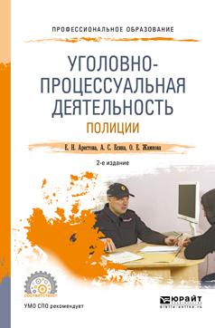 Уголовно-процессуальная деятельность полиции. Учебное пособие