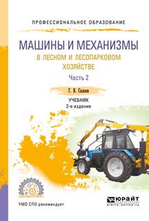 Машины и механизмы в лесном и лесопарковом хозяйстве. В 2 частях. Часть 2. Учебник