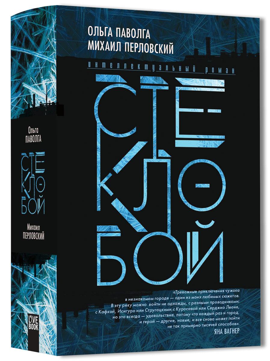 Ольга Паволга, Михаил Перловский Стеклобой