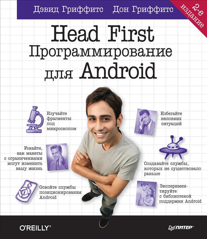 Дэвид Гриффитс, Дон Гриффитс Head First. Программирование для Android денис колисниченко планшет и смартфон на базе android для ваших родителей