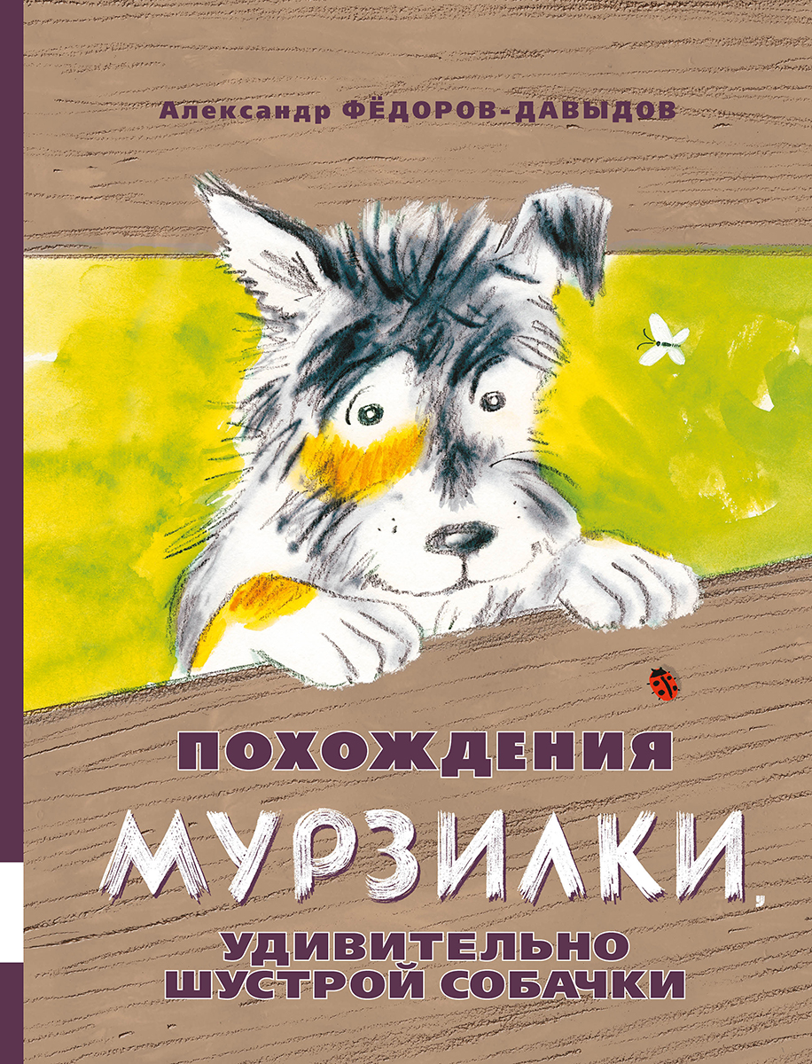 Александр Фёдоров-Давыдов Похождения Мурзилки, удивительно шустрой собачки