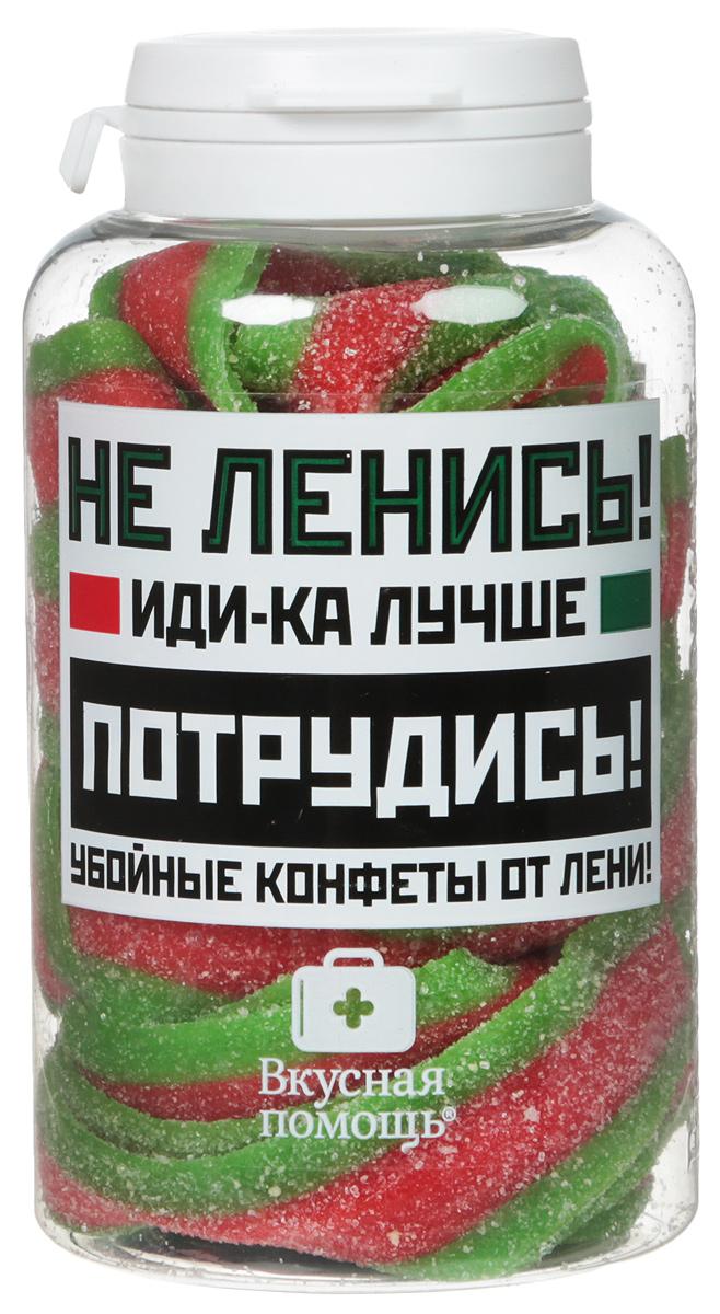 Конфеты Вкусная помощь От лени, 165 г конфеты вкусная помощь для гениальных идей 38 г