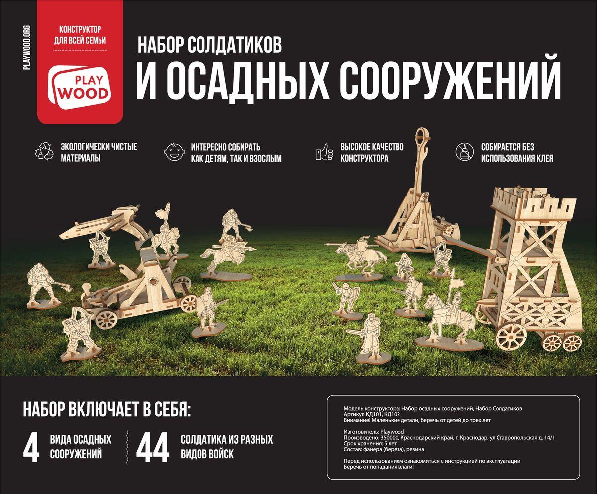 Playwood Конструктор деревянный Набор рыцарей и осадных орудий для замка