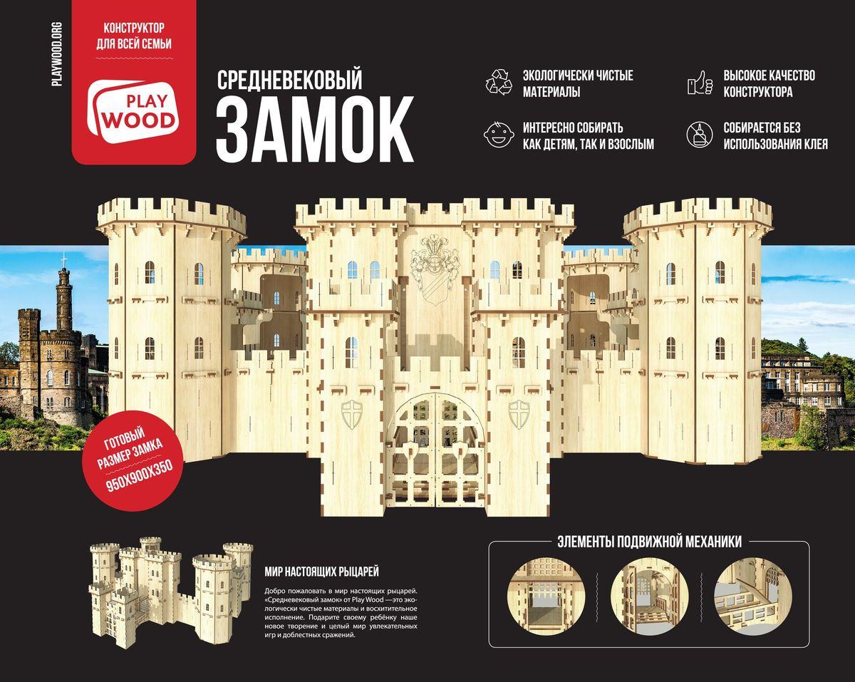 Playwood Конструктор деревянный Большой средневековый замок