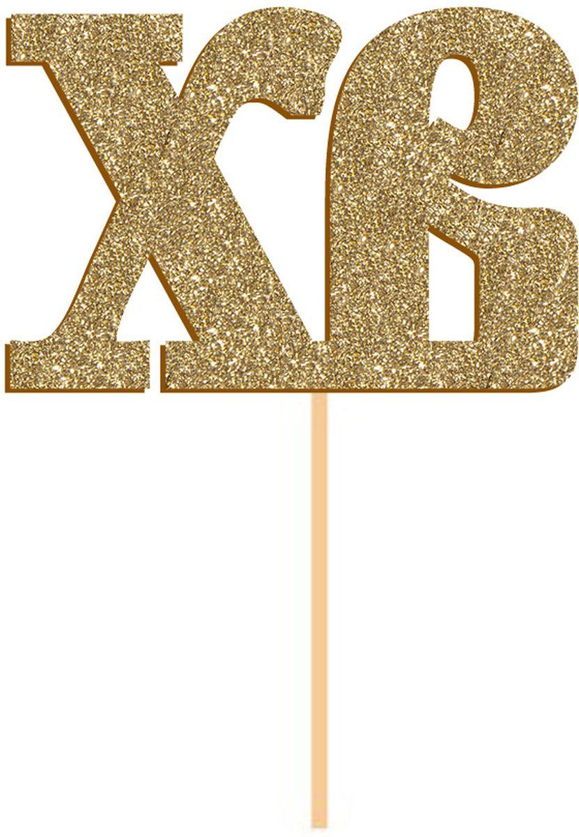 Набор топперов HomeQueen ХВ, 4,5 х 8,5 см, 12 шт72523Набор топперов Home Queenпревосходно украсит вашу Пасху или кулич. Предназначены для украшения куличей, кексов или любой другой выпечки. Такой набор украшений для выпечки создаст атмосферу праздника в вашем доме.Нельзя использовать в микроволновой печи и духовом шкафу.