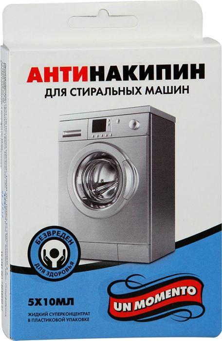 Специальное чистящее средство Un Momento, для стиральных машин, 5 x 10 мл соль для посудомоечных машин snowter 1 5 кг