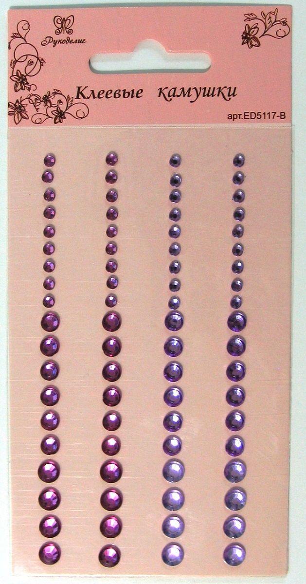 Камушки для рукоделия Рукоделие, цвет: сиреневый, фиолетовый, 76 штED5117-BКлеевые жемчужные камушки, выполненные в виде граненых камушков различной формы, из пластика. Такие камушки прекрасно подойдут дляоформления творческих работ в технике скрапбукинг. Их можно использовать для украшения фотоальбомов, скрап-страничек, подарков,конвертов, фоторамок, открыток. Обратная сторона клейкая.Скрапбукинг - это хобби, которое способно приносить массу приятных эмоций не только человеку, который этим занимается, но и его близким,друзьям, родным. Это невероятно увлекательное занятие, которое поможет вам сохранить наиболее памятные и яркие моменты вашей жизни, атакже интересно оформить интерьер дома.В наборе 76 штук.