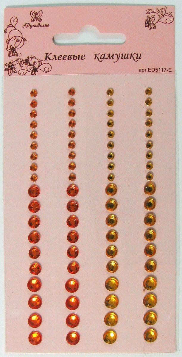 Камушки для рукоделия Рукоделие, цвет: желтый, оранжевый, 76 штED5117-EКлеевые жемчужные камушки, выполненные в виде граненых камушков различной формы, из пластика. Такие камушки прекрасно подойдут дляоформления творческих работ в технике скрапбукинг. Их можно использовать для украшения фотоальбомов, скрап-страничек, подарков,конвертов, фоторамок, открыток. Обратная сторона клейкая.Скрапбукинг - это хобби, которое способно приносить массу приятных эмоций не только человеку, который этим занимается, но и его близким,друзьям, родным. Это невероятно увлекательное занятие, которое поможет вам сохранить наиболее памятные и яркие моменты вашей жизни, атакже интересно оформить интерьер дома.В наборе 76 штук.