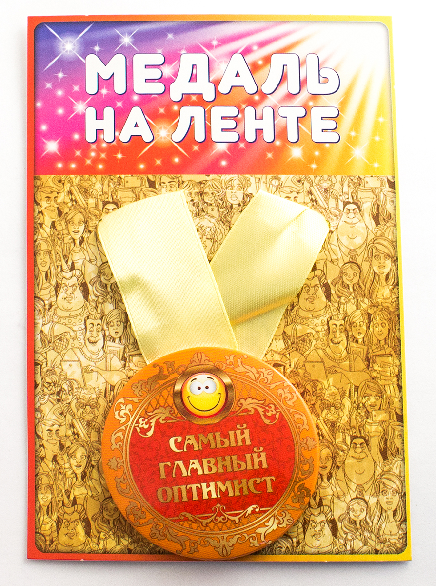 Медаль сувенирная Эврика Самый главный оптимист