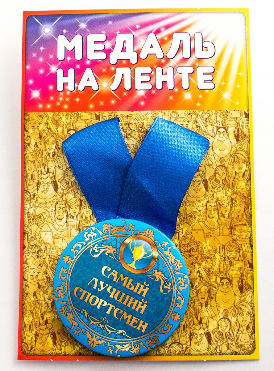 Подарочная медаль (значок) с качественной атласной лентой.  Материалы медали: металл, красочный глянцевый картон, атласная лента.  Размеры медали: 5,5 см х 0,5 см.