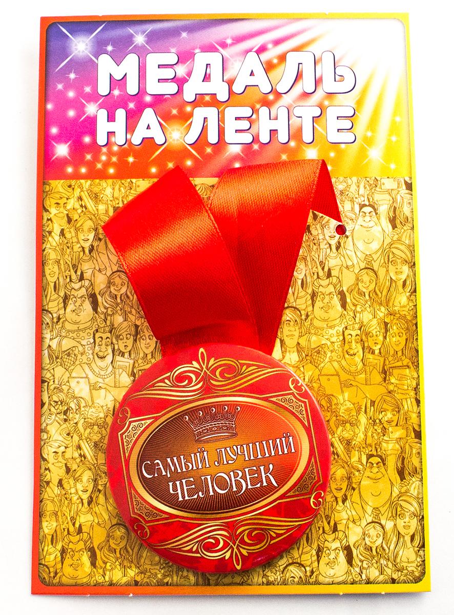 Медаль сувенирная Эврика Самый лучший человек98375Подарочная медаль (значок) с качественной атласной лентой.Материалы медали: металл, красочный глянцевый картон, атласная лента.Размеры медали: 5,5 см х 0,5 см.