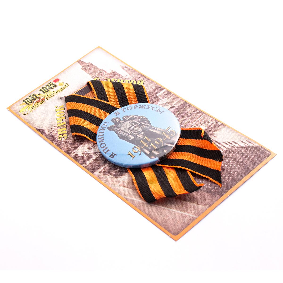 Медаль сувенирная Эврика Я помню! Я горжусь