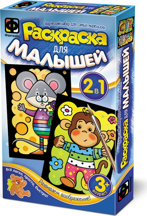Фантазер Раскраска для малышей Мышонок и Обезьянка