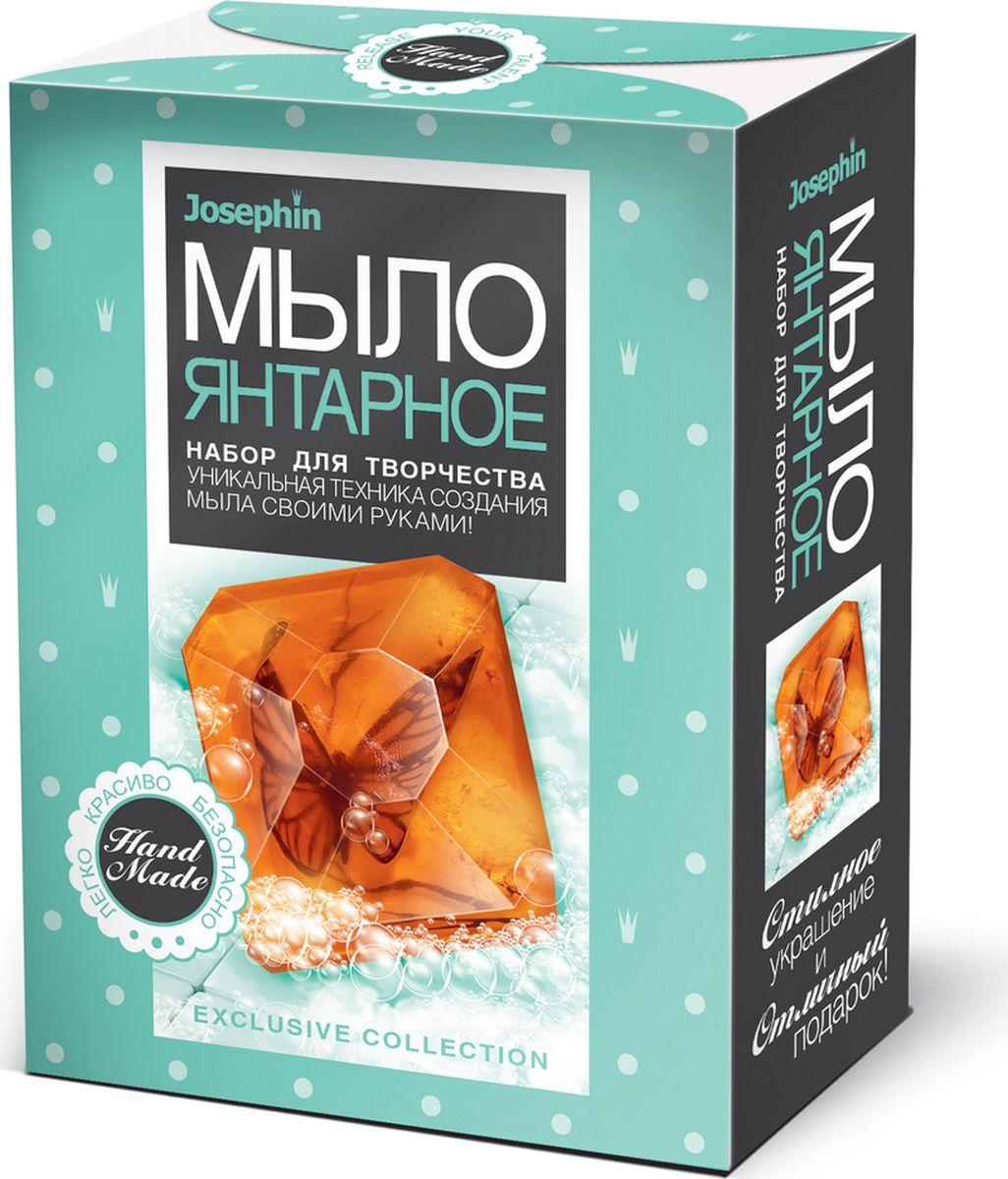 Josephin Набор для изготовления мыла Бабочка Монарх