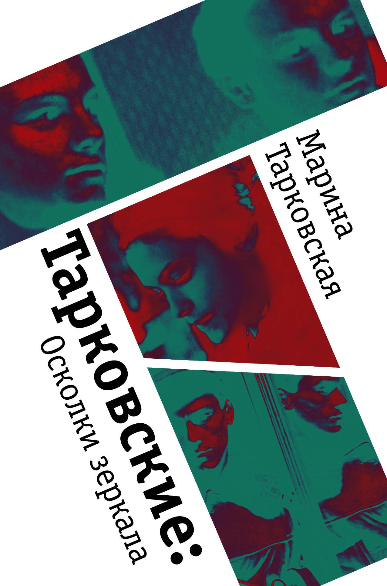 Марина Тарковская Тарковские. Осколки зеркала ISBN: 978-5-17-107700-6 марина александровна байдукова киевские истории избранные стихи ирассказы