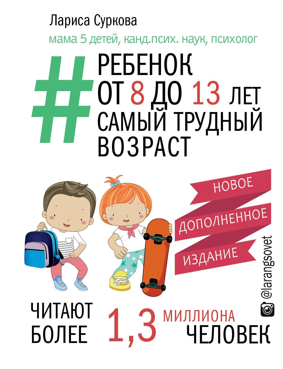 Лариса Суркова Ребенок от 8 до 13 лет. Самый трудный возраст