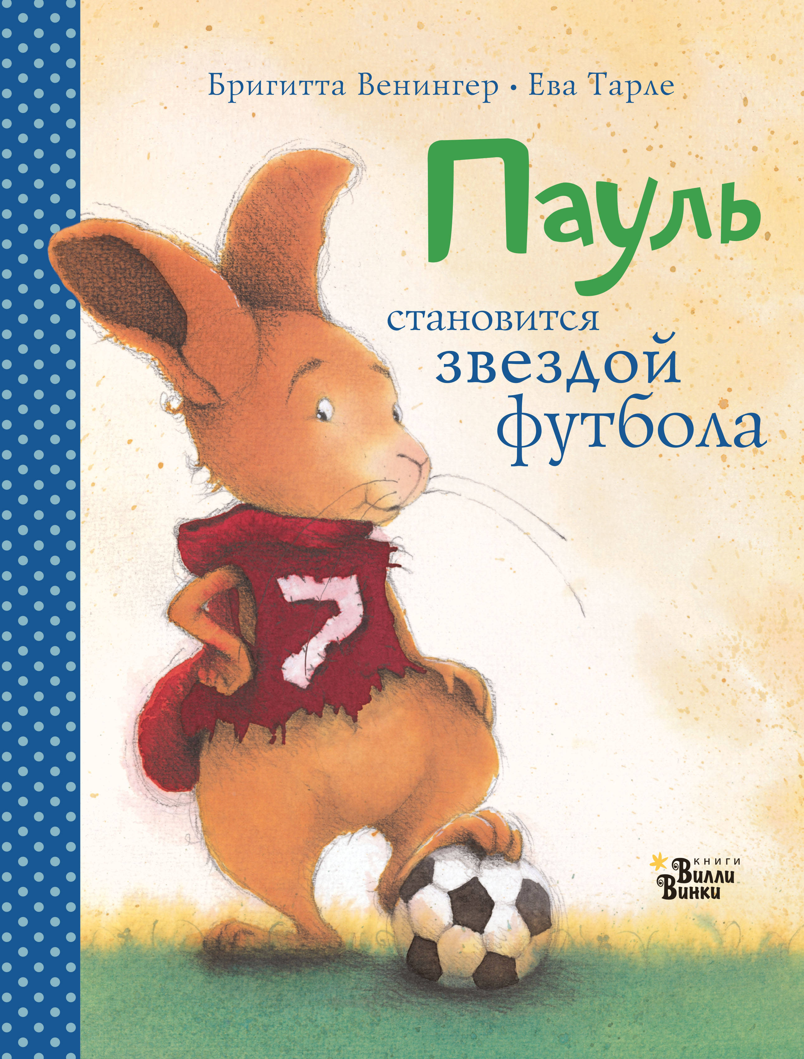 Бригитта Венингер Пауль становится звездой футбола. Четыре захватывающие истории в одной книге венингер б тарле е 24 зимние истории isbn 9785171047818