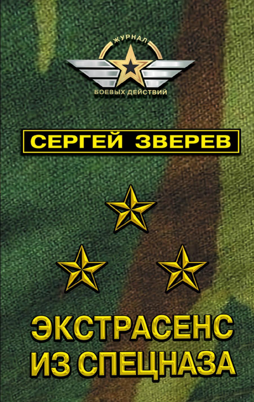 Сергей Зверев Экстрасенс из спецназа разведчики